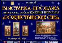Выставка-продажа авторских работ художника Евгения Шетихина «Рождественские сны»