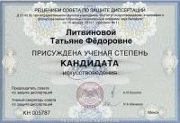 Поздравляем Литвинову Татьяну Фёдоровну с присуждением учёной степени кандидата искусствоведения!