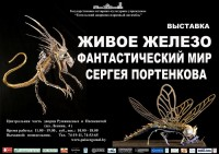 Выставка «Живое железо. Фантастический мир Сергея Портенкова»
