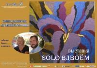 Выставка - продажа «SOLO ВДВОЁМ» Ирины Даниловой и Арсения Дворонина