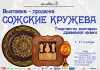 Выставка «Сожские кружева»