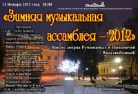«Зимняя музыкальная ассамблея»