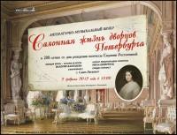 Литературно-музыкальный вечер «Салонная жизнь дворцов Петербурга»