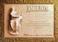 Cпециальная премия Президента Республики Беларусь деятелям культуры и искусства 2011
