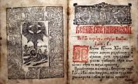 Выставка в Национальном художественном музее Республики Беларусь «Шедевры книжного искусства»
