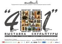 Выставка «4 в 1»