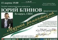 Концерт фортепианной музыки эпохи романтизма. Юрий Блинов (Беларусь, США)