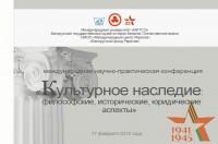 Международная научно-практическая конференция «Культурное наследие: философские, исторические, юридические аспекты»