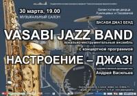 Концерт «Настроение – джаз!» вокально-инструментального ансамбля «Vasabi jazz band»