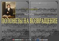 Выставка «Полонезы на возвращение», посвящённая композитору М. Кл. Огинскому