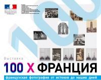 Выставка французской фотографии «100 х Франция»