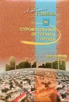 Выставка «Гомель строится», приуроченная к презентации книги «Любимый Гомель: Строительная летопись города»
