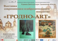Выставка современного изобразительного искусства «ГPOДНО-ART»