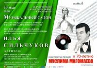 Концертная программа к 70-летию Муслима Магомаева