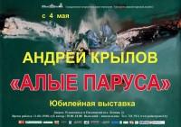 Выставка живописи Андрея Крылова «Алые паруса»