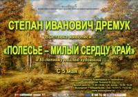 Выставка «Полесье – милый сердцу край» к 80-летию художника С.И. Дремука