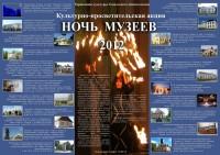 Презентация буклета культурно-просветительской акции «Ночь музеев -2012» на Гомельщине