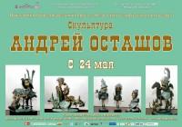 Выставочно-образовательный проект «Классики белорусского искусства»