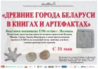 Выставка «Древние города Беларуси в книгах и артефактах»