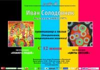 Выставка живописи Ивана Солодовника (пуантиколор и поэзия)