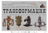 Выставка работ минского скульптора Валерия Малахова «Трансформация»