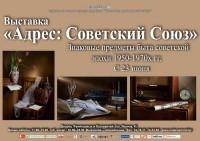 Выставка «Адрес: Советский Союз»