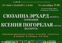 Концерт Сюзанны Эрхард (флейта) и Ксении Погорелой (орган)