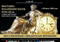 Выставка часов XVIII–XX веков «БЕССМЕННЫЕ СВИДЕТЕЛИ ВРЕМЕНИ»