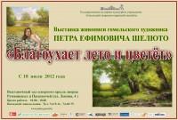 Выставка гомельского художника П.Е. Шелюто «Благоухает лето и цветёт»