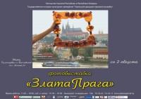Фотовыставка «Злата Прага»