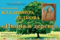 Выставка Владимира Дедкова «Икона в дереве»