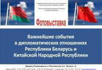 Фотовыставка «Важнейшие события в дипломатических отношениях  Республики Беларусь и Китайской Народной Республики»