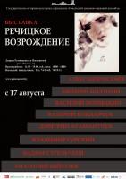 Выставка живописи и графики «Речицкое Возрождение»