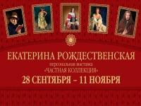 Выставка звездной российской фотохудожницы Екатерины Рождественской «Частная коллекция»