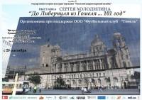 Выставка фоторабот С.Холодилина «До Ливерпуля из Гомеля…101 год»