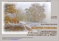 Выставка пастели Валерия Рожнова