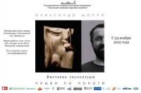 Выставка работ известного минского скульптора Александра Шаппо «Плыви по Полоте»