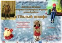 Выставка-продажа авторских интерьерных игрушек ручной работы «Тёплый шкаф»