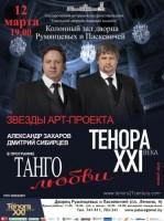 Звезды арт-проекта «ТенорА XXI века» с концертной программой «Танго любви»!