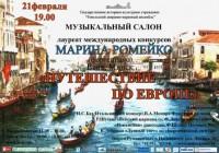 Концерт фортепианной музыки «Путешествие по Европе»