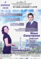 «Жемчужины русской музыки» в Музыкальном салоне