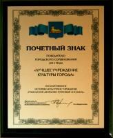 Награждение Гомельского дворцово-паркового ансамбля