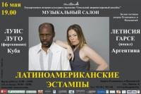 """Отмена концерта """"Латиноамериканские эстампы"""""""