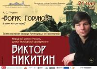 Музыкальный салон музея представит литературный концерт А.С.Пушкин «Борис Годунов»
