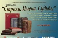 Книжная выставка «Строки, имена, судьбы»