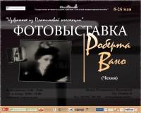 """""""Избранное из Платиновой коллекции"""". Фотовыставка Роберта Вано"""