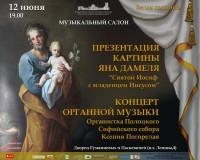 Презентация картины Яна Дамеля «Святой Иосиф с младенцем Иисусом» и концерт органной музыки
