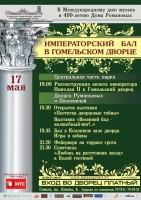 «Императорский бал в Гомельском дворце»