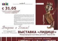 Международная выставка детского творчества «ЛИДИЦЕ»