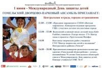 Мероприятия Гомельского дворцово-паркового ансамбля, посвящённые Международному дню защиты детей 1 июня 2013 года